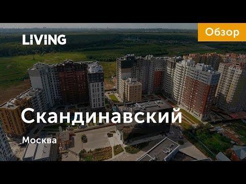 Up-квартал «Скандинавский»: отзыв