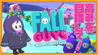 02:【Fall Guys】研鑽を重ねるふぉーるがいず💜 【にじさんじ/静凛】