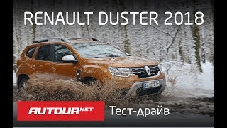 renault Duster 2018  тест-драйв нового поколения народного паркетника
