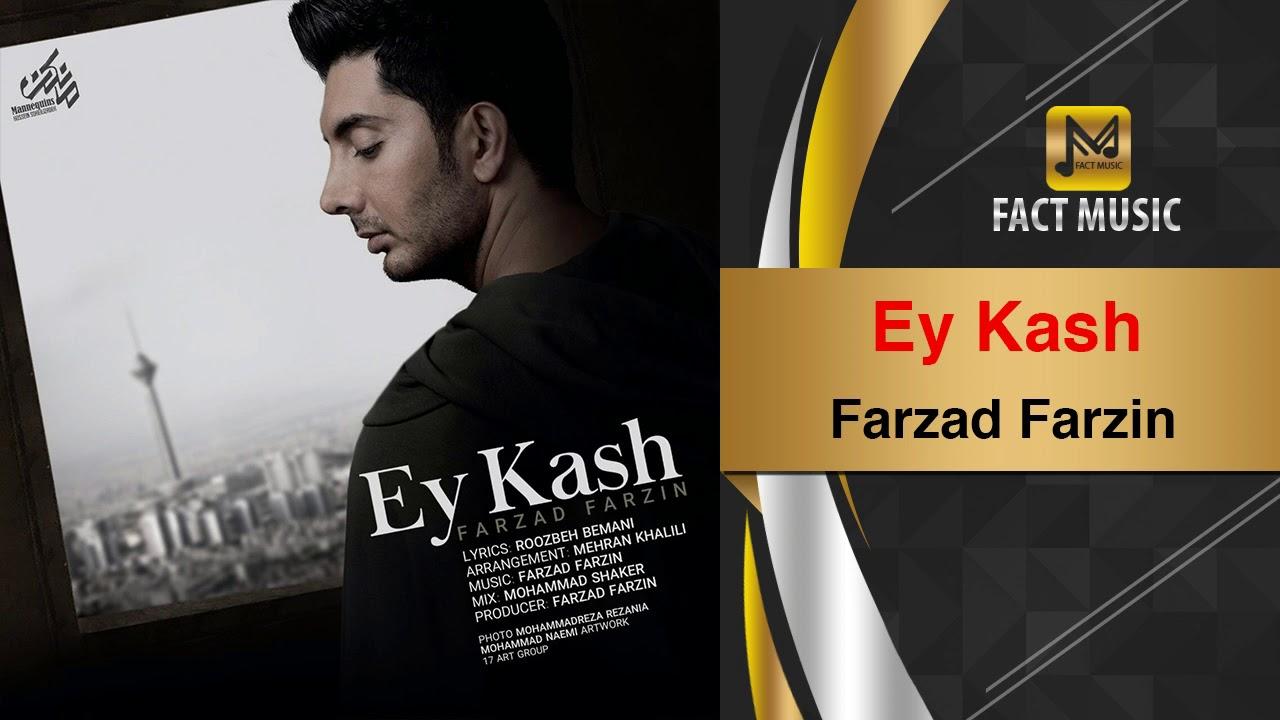 Farzad Farzin - Ey Kash | �رزاد �رزین - ای کاش