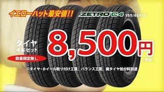 本気(マジ)イエローハット、タイヤマジやばくて8500円!
