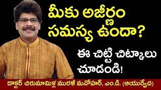 Doctor Tips for Indigestion in Telugu | అజీర్ణం సమస్యకు ఆయుర్వేద చిట్కాలు