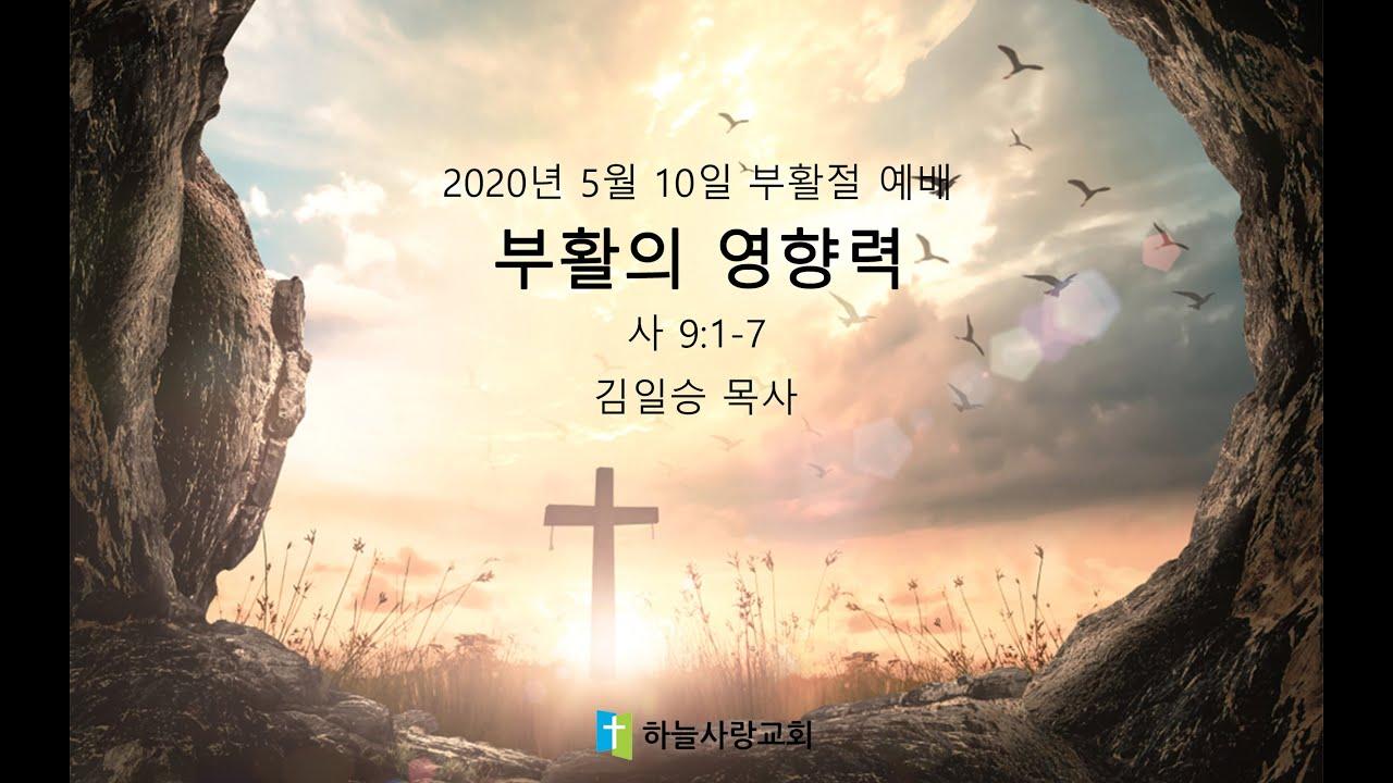 기타/절기설교 21 사 9:1-7 부활의 영향력