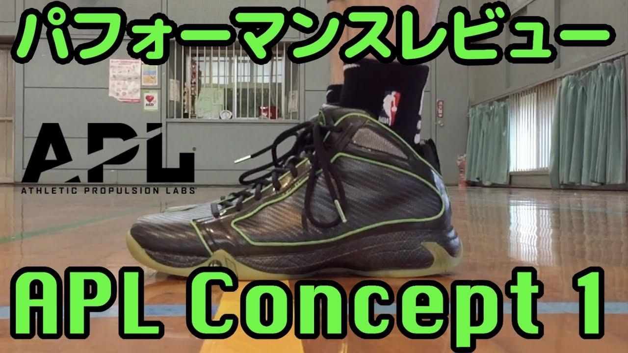 バッシュ】APL Concept 1パフォーマンスレビュー