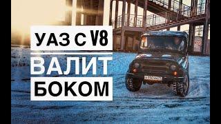 Дрифт на УАЗ с V8