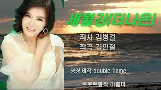 2019년 인기트로트 가요-세월강 (가수 더나은)