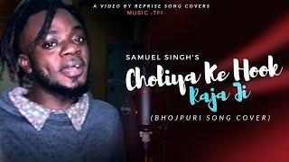 Choliya Ke Hook Raja Ji (Dancehall Version) - Samuel Singh   Prod by King Flame