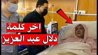 شاهد بالفيديو اخر ما قالته الفنانة دلال عبد العزيز .. قبل رحيـ ـلها بلحظات بالمُستشـ ـفى !!!!