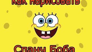 как нарисовать Спанч Боба(рисуем патрика и спанч боба, музыка, рисовать, как, рисование, боб, губка, how to draw spongebob, draw spongebob, spongebob drawing,..., 2015-09-01T15:44:36.000Z)