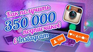 Как набрать 350 ТЫСЯЧ подписчиков в INSTAGRAM | nastyanestio