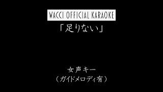 【公式カラオケ】wacci『足りない』女声キー(ガイドメロディ有)