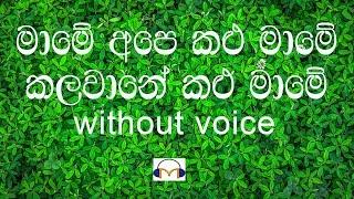 Mame Ape Kalu Mame Karaoke (without voice) මාමේ අපෙ කළු මාමේ