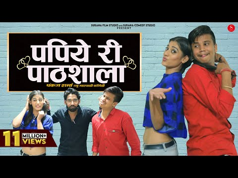 Rajasthani Comedy -पपिया री पाठशाला | Pankaj Sharma New Comedy Papiye Ri Pathshala |राजस्थानी कॉमेडी