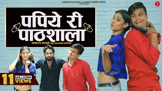 Rajasthani Comedy - पपिया री पाठशाला | Pankaj Sharma | Papiye Ri Pathshala | Surana Film Studio