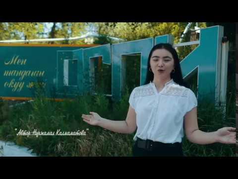 #видео_сынак_10 ///Бк 18б-4/// СЕЙИТГАЗЫ кызы МАДИАНА
