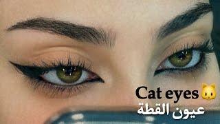 Feline Cat eyeliner| طريقة ايلاينر القطة بالتفصيل للمبتدئين | رغد حمزة
