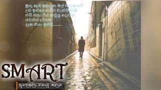 Smart - (2018-06-19) | ITN Thumbnail