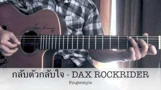 กลับตัวกลับใจ - Dax Rock Rider Fingerstyle Guitar Cover By Toeyguitaree (TAB)