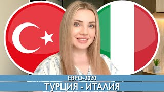 ТУРЦИЯ ИТАЛИЯ ЕВРО 2020 ПРОГНОЗ НА ФУТБОЛ