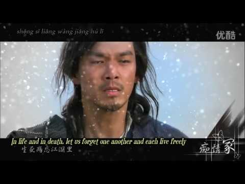 [EngSub] Grave of infatuation 痴情冢, 天龍八部 Demi-Gods and Semi-Devils, Wallace Chung 钟汉良, Jia Qing 贾青