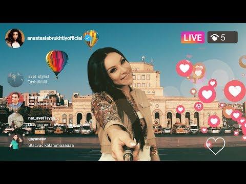 Анастасия Брухтий - Yervanic Los (2019)