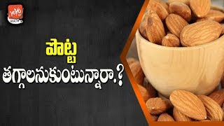 Weight Loss Tips In Telugu | How To Remove Belly Fat | Belly Fat Workout | YOYO TV Health