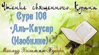 Учебное чтение Корана. 108 Сура аль-Каусар (Изобилие)