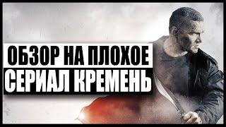 Обзор на плохое - Сериал Кремень