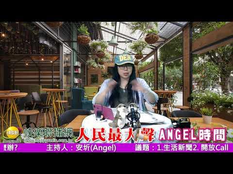 人民最大聲-安圻(Angel) 20190624  1.生活新聞2. 開放Call in-登革熱怎麼辦?