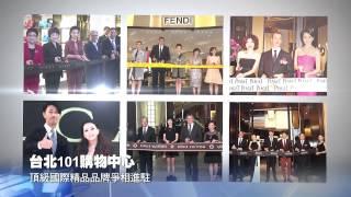 台北101十周年回顧影片