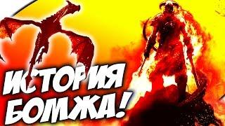 SKYRIM - ИСТОРИЯ БОМЖА - ХАРДКОРНОЕ НАЧАЛО! #1
