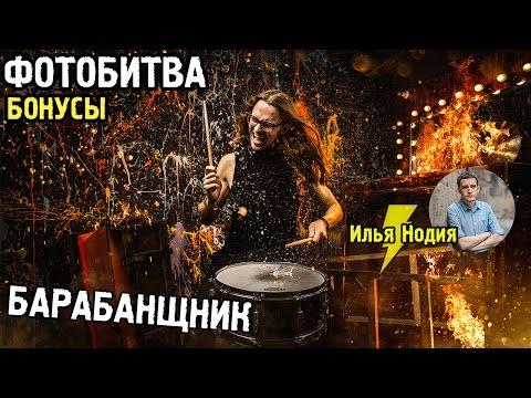 Фотобитва: Как круто сфотографировать барабанщика? Илья Нодия