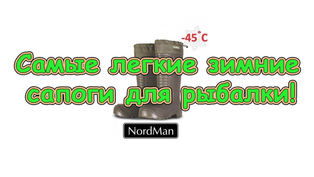 Сапоги зимние для рыбалки и охоты NordMan
