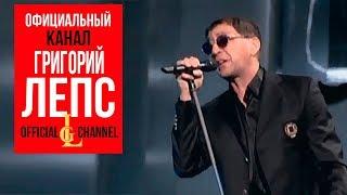 Григорий Лепс - Жил был я (live)