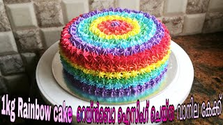 Rainbow cake without oven / rainbow icing / easy rainbow icing cake / vanilla cake without oven