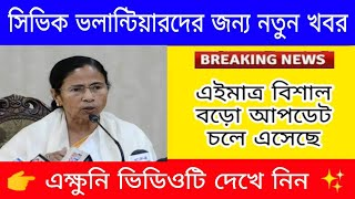 Civic volunteer latest news today   WB civic volunteer new update   civic volunteer salary