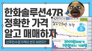 한화솔루션47r 신주인수권 매매 및 한화…