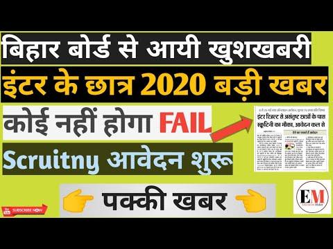 Bihar Board 12th Scruitny/Compartmental Form Apply 2020 | Bihar Board Inter Scruitny 2020 Apply|BSEB