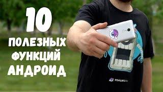10 СЕКРЕТНЫХ ФУНКЦИЙ АНДРОИД