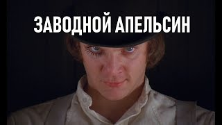 """КИНО """"ЗАВОДНОЙ АПЕЛЬСИН"""" - СЕКС, НАСИЛИЕ И БЕТХОВЕН"""