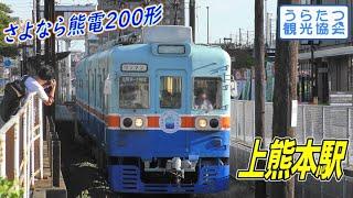 熊本電気鉄道菊池線200形 上熊本駅出発 2019年7月30日 Kumamoto Electric Railway