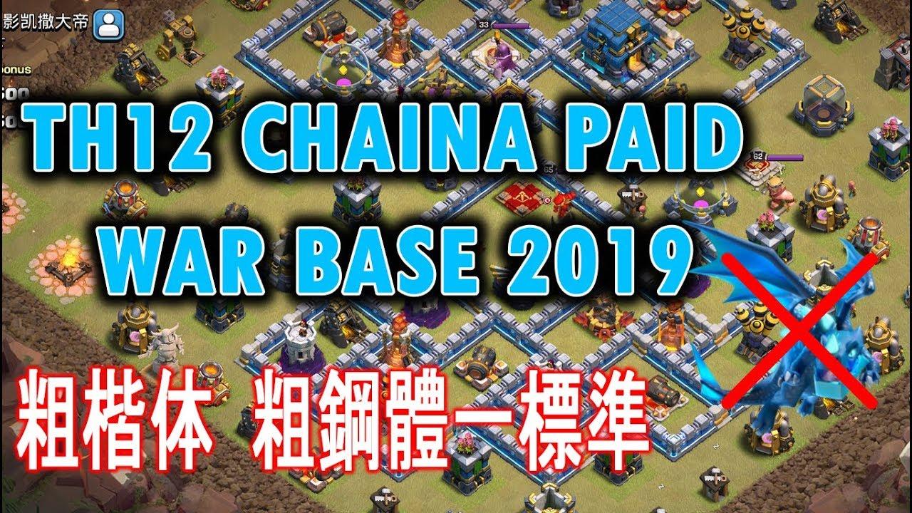 Base War Th 12 China 5