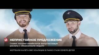 Казахстанский турсервис вслед за стюардессами раздел пилотов