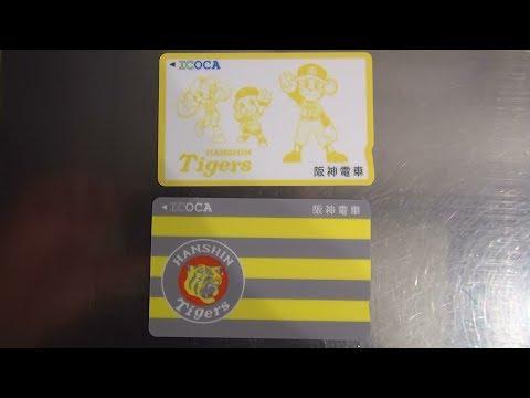 阪神神戸三宮駅の券売機でタイガースICOCA2種類を購入してみた