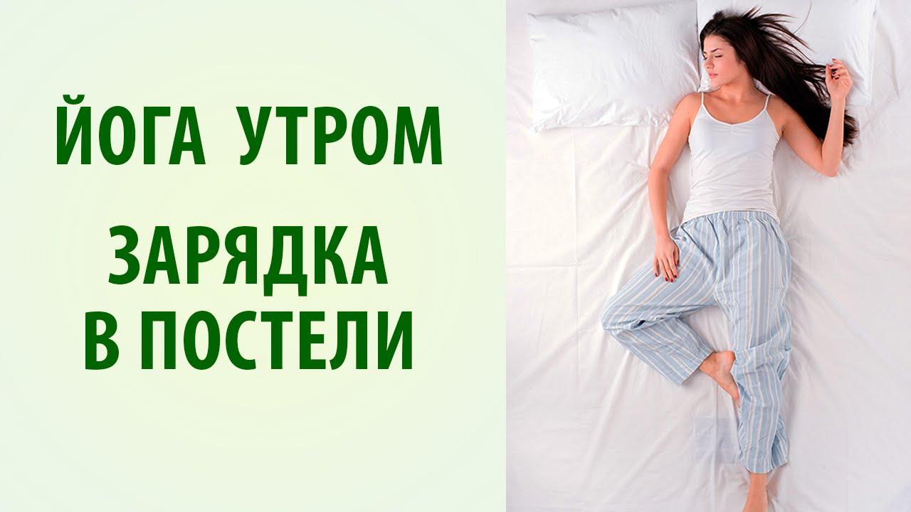 Утром йога дома - зарядка в постели. Утренняя гимнастика дома для начинающих [Yogalife]