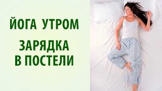 Утром йога дома - зарядка в постели. Утренняя гимнастика дома для начинающих [Yogalife](Утренняя йога, утренняя гимнастика http://stress.hatha-yoga.com.ua/ - получи бесплатный видео-тренинг + книгу. Сегодня..., 2015-11-05T06:05:17.000Z)