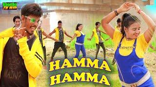 New Khortha Video 2020    Hamma Hamma 2.0     हम्मा हम्मा 2.0     Nagpuri Sadri Dance