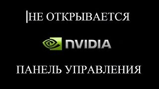 НЕ ОТКРЫВАЕТСЯ | Панель управления NVIDIA [ 2 способа решения ]
