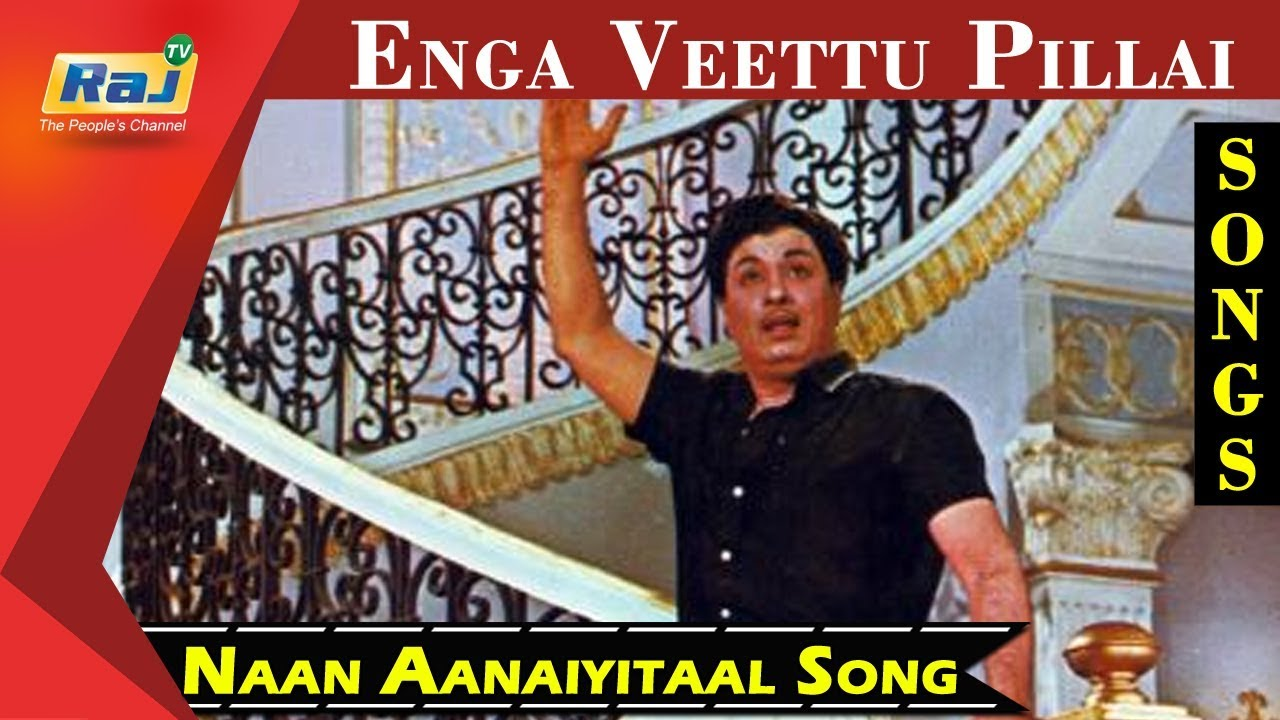 Download Naan Aanaiyitaal Song | MGR | Saroja  Devi | Enga Veettu Pillai Movie | RajTV
