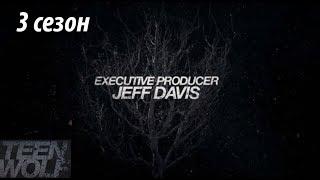 Заставка - Волчонок (3 сезон) | Intro - Teen Wolf (season 3)